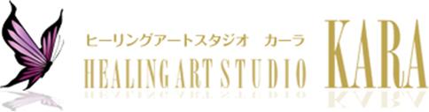 ヒーリングアートスタジオ カーラ - healing art studio kara