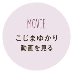 movie - こじまゆかり 動画を見る